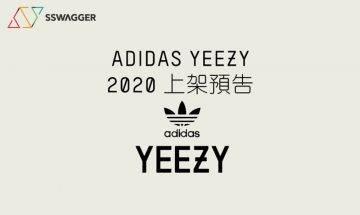 上架情報率先預告!adidas Yeezy Boost 2020年全新配色&型號搶先看!