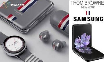 名牌加持!Samsung x Thom Browne 打造全新聯乘摺疊手機Galaxy Z Flip