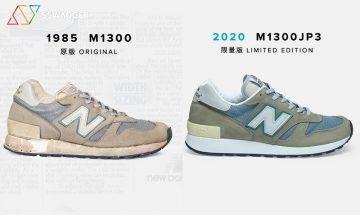 最後召集!New Balance鞋皇M1300JP3抽籤 比較1985年及2020年版本不同之處!