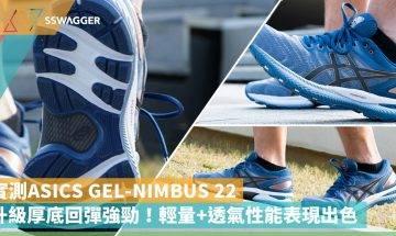 【SSW測試 ASICS】皇牌級長跑鞋GEL-NIMBUS 22!升級厚底回彈力強勁+輕量高透氣性能表現
