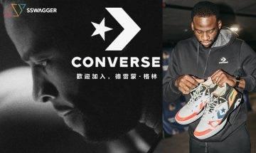 勇士元老Draymond Green正式簽約Converse 率先穿著專業籃球鞋G4!