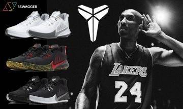 曼巴精神不滅!Kobe逝世後首款紀念球鞋 Nike Mamba Fury三色登場!