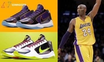 致敬紫金傳奇!Kobe 5 Protro「Lakers」延期發售、「Chaos」配色補貨消息流出!