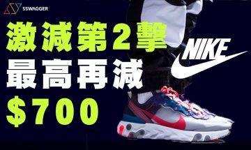 Nike快閃激減第2擊!最高全單額外再減$700 10款必入精選波鞋!