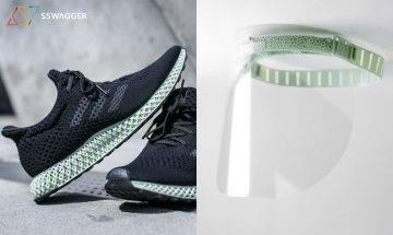 人人可自己製作adidas面罩 Futurecraft中底變面罩物料