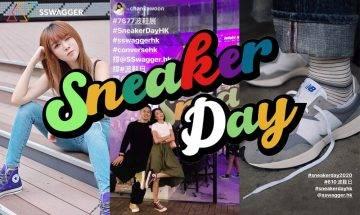 【#610波鞋日】一年一度Sneaker Day 各位波鞋控集合啦!