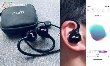 【Nura測試】有學習功能的智能耳機?Nuraloop無線耳機 實測個人化聲音制定有幾特別!