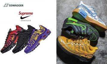 Nike聯乘兩大潮流品牌鞋款快將上架!Supreme與Off-White會怎選擇?