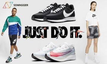 Nike 網店週年慶單品低至5折+折上折優惠!嚴選6件不容錯過入手之單品