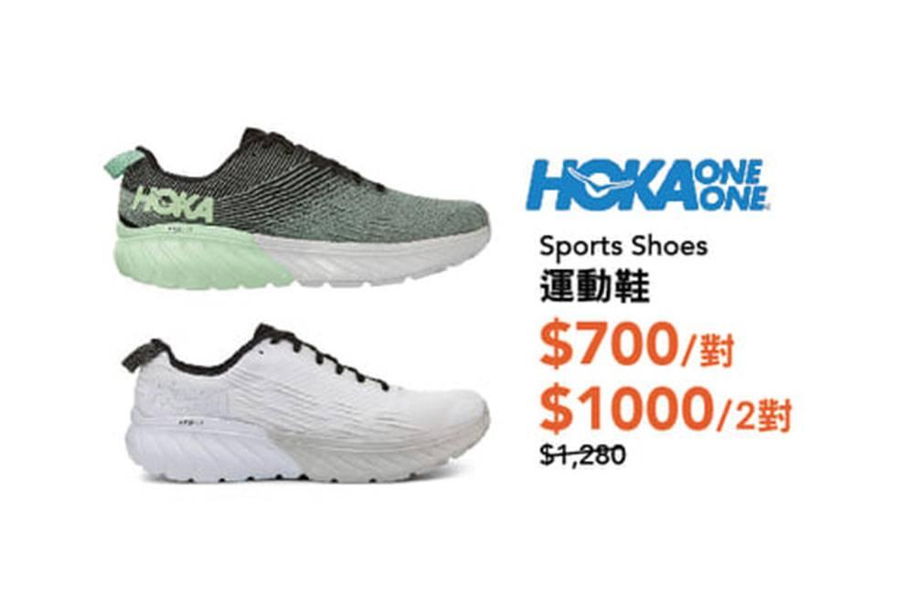 HOKA ONE ONE、Columbia、KEEN等戶外用品品牌開倉減價