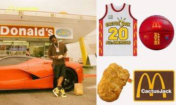 Travis Scott x McDonald's推出籃球、麥樂雞抱枕?10款必買單品推介