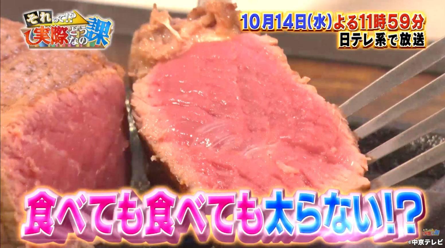 全肉減肥法實測!日本藝人日日鋸扒3天極速減1kg