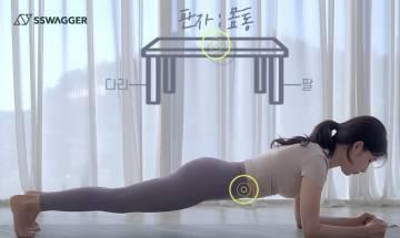 平板支撐每日做1分鐘!韓妹示範正確姿勢練出腹肌來