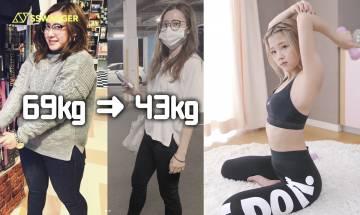 全身消脂減重從69kg減至43kg!日本素人激減半個人體重