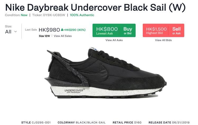 Nike x UNDERCOVER Daybreak black sail