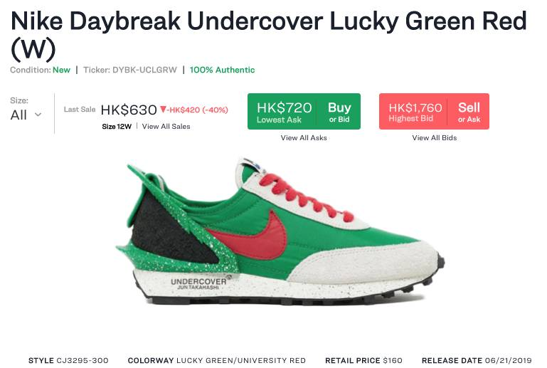 Nike x UNDERCOVER Daybreak lucky green red
