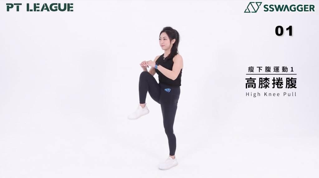 瘦小腹運動 5分鐘即可!健身教練示範6個動作鍛鍊更緊實腹部 - High Knee Pull