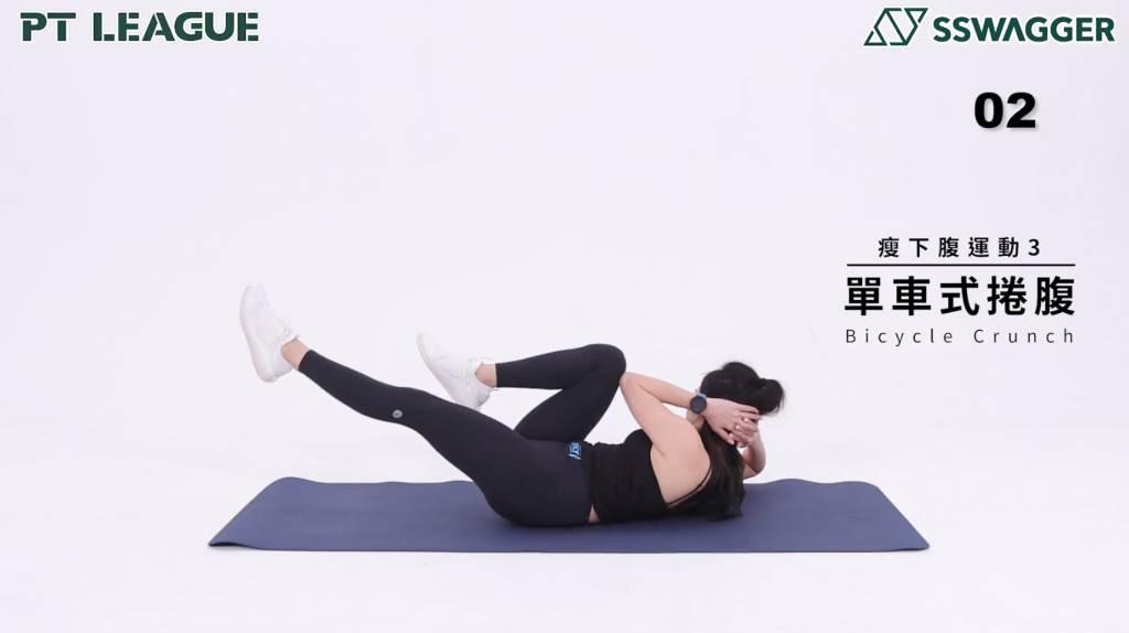 瘦小腹運動5分鐘即可!健身教練示範6個動作鍛鍊更緊實腹部 - Bicycle Crunch