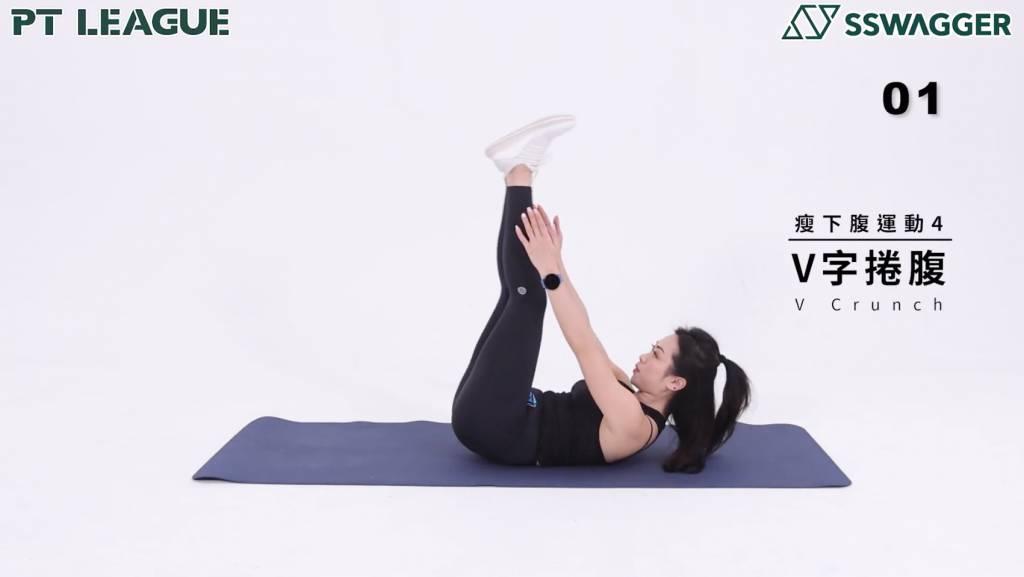 瘦小腹運動5分鐘即可!健身教練示範6個動作鍛鍊更緊實腹部 - V Crunch