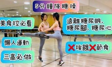 《5分鐘⬇️降糖操· 美食控必看👍🏼·三高必做✅ 》還原胰島素敏感度·🚫糖尿眼🚫糖尿腳·❌挨餓·5 min workout for balancing blood glucose level