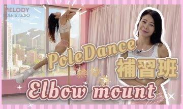 【Pole Dance教室】ElbowMount