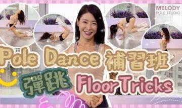 【Pole Dance教室】Int4,Pole Slash Floortricks || POLE DANCE || 鋼管舞