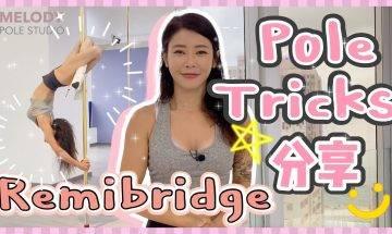 【Pole Dance教室】Remibridge || 鋼管舞 || POLE TRICKS ||