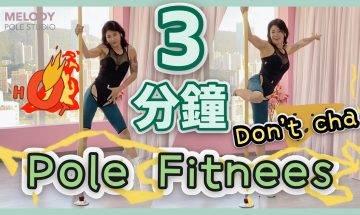 【一齊做運動】Pole Fitness  SONG: DON'T CHA