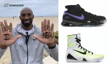 Kobe Bryant 8款精選貴鞋特輯!最貴竟炒至$11萬