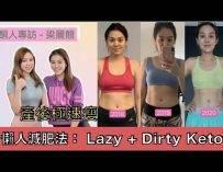 [酮人專訪 - 梁麗翹] 懶人減肥法: Lazy + Dirty Keto l 產後瘦身不反彈