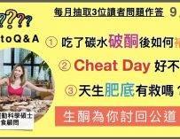 [生酮 Q&A ] 破酮急救妙法丨Cheat Day 好不好丨生酮卡重何解?-9月版-