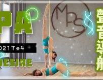 【2021Term3聲音導航】PA - SONG* Desirel || POLE DANCE||鋼管舞||POLE TRICKS||ROUTINE