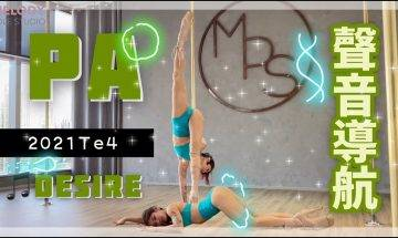 【2021Term3聲音導航】PA – SONG*  Desirel || POLE DANCE||鋼管舞||POLE TRICKS||ROUTINE