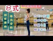 《8式抗老最強膝蓋操 · 有效瘦腰收窄盤骨· 拉直雙腿(增肌微汗版💦)》8 Forms Super Anti-aging Knee workout • bowleg & flat belly