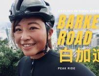 Cycling in Hong Kong Series #12│The Peak│Barker Road│香港單車遊│山頂│白加道│Cycling Vlog│(ENG SUB)