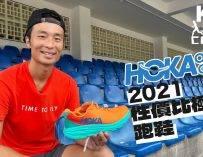 【評測】KFC Gears Check | 2021 秋季 跑鞋 Hoka Rincon 3 開箱評價 | 性價比高 第三代結構大提升