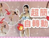 【Pole Dance教室】超簡單自轉動作!||鋼管舞 || Pole tricks|| pole dance