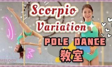 【Pole Dance 教室】Right leg hang / Scorpio variation || pole tricks || 鋼管舞 ||