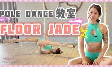 【Pole Dance教室】Floor Jade || split || 一字馬 || pole tricks || floor work