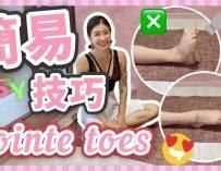 【Pole Dance教室】你識唔識Pointe腳?| Pointe toes