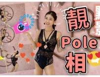 【Pole Dance教室】影Pole相技巧!|| 鋼管舞||POLE DANEC||POLE TRICKS