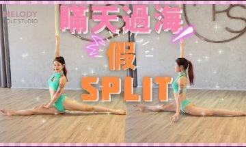 【Pole Dance教室】做唔到split,但係routine遇到split點算?!