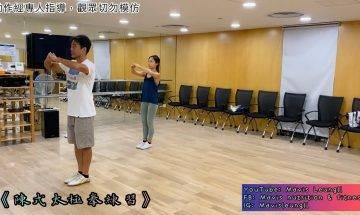 《陳式太極拳日常練習》持牌太極拳教練梁麗麗| Chen style Taichi Chuan practice by accredited Taichi instructor Mavis Leung