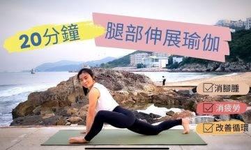 20分鐘腿部伸展瑜伽,消除水腫腳痛,舒壓提升活力  20 Mins Therapeutic Yoga Stretch for Lower Body | Sai Kung