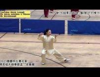 國慶金杯2021比賽花絮片段|精英組太極拳梁麗麗