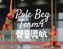 【2021Term3聲音導航】pole BEG - SONG* OVER AND OVER || POLE DANCE||鋼管舞||POLE TRICKS||ROUTINE