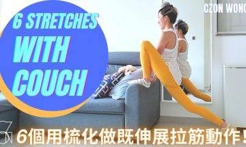 6個用梳化做嘅伸展拉筋動作|伸展治療 Stretch Therapy|CZON