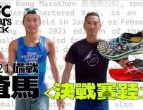 【KFC Gears Check x 漫跑達人】渣馬2021 決戰賽鞋(上) 推介10K,半馬或全馬適用的馬拉松跑鞋