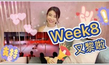 Melody pole studio Week8表演周注意事項