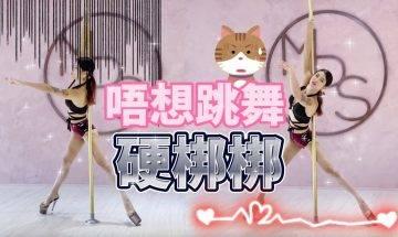 【Pole Dance教室】 點解跳舞硬梆梆?